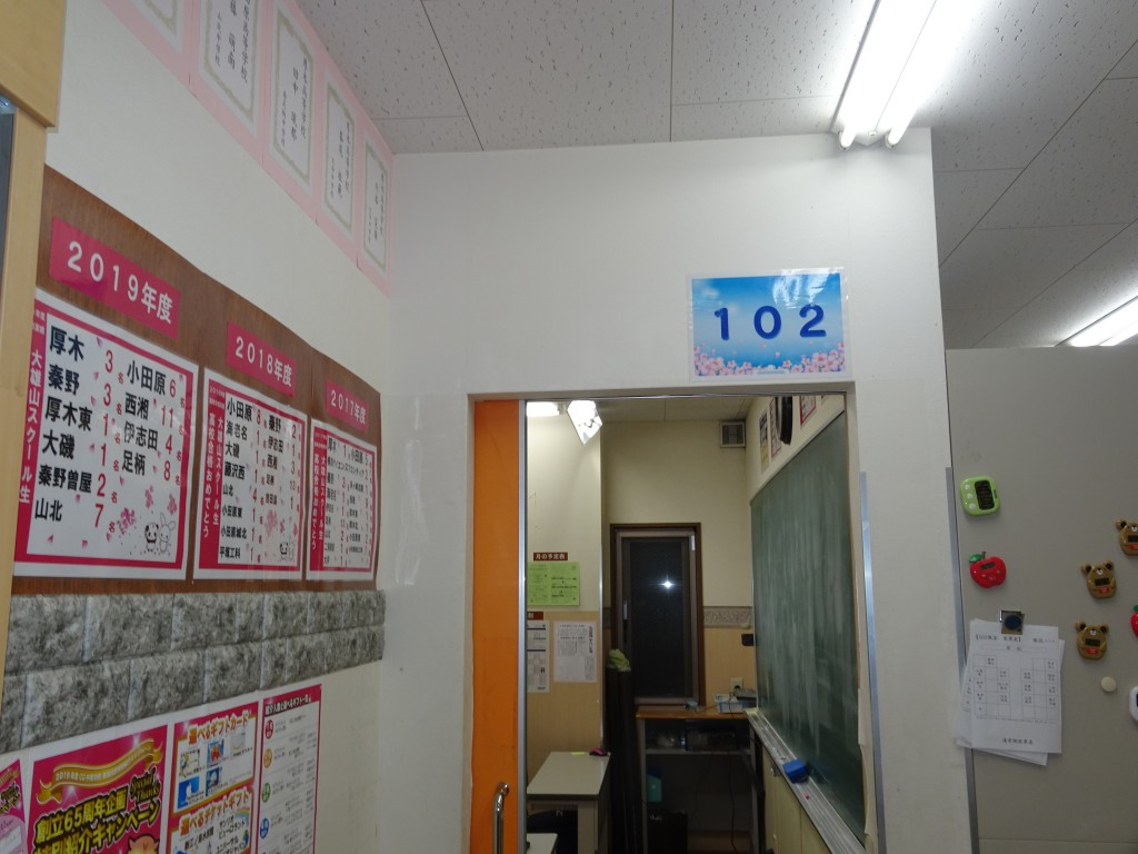自動ドアから入ると左手前方に教室があります。ここから授業を行っていることが一目で分かるようになっています。送迎の際に授業の様子を見ることもできます。