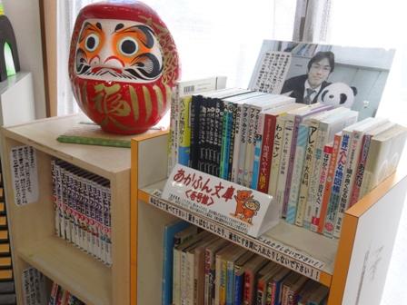 【あかふん文庫】 ちょっと変なものからためになるものまで、いろんな本が置いてあります! 今年は数々の新しい取り組みを予定しています。無料貸し出しなどもします ので、今こそ読書のときですよ!! スクールの人気コーナー「あかふん文庫」今日も賑わいます。