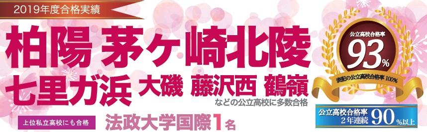 塾 中萬学院 辻堂 2019年度合格実績