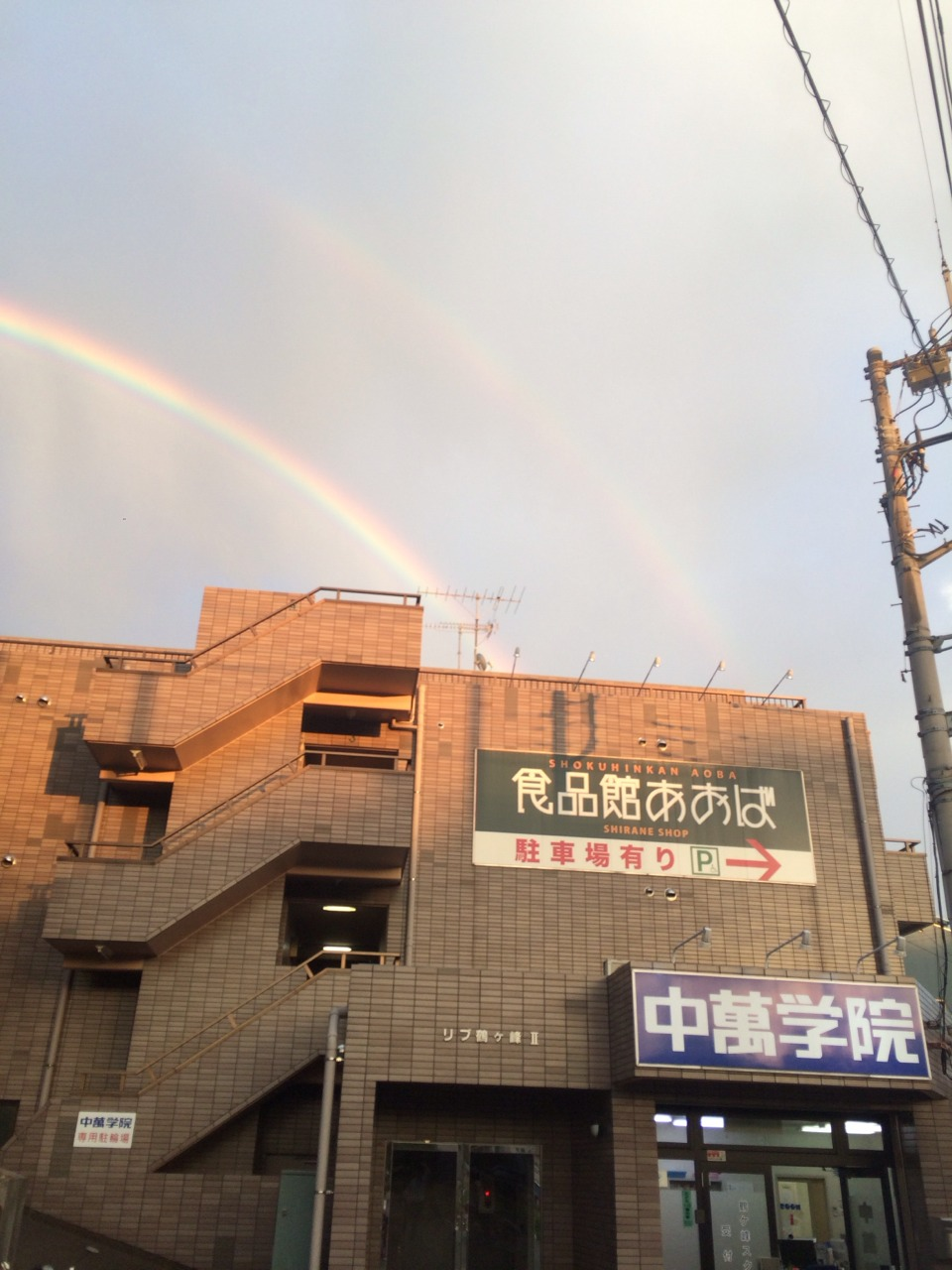 鶴ヶ峰スクールの上空に虹がかかりました☆ しかも、良く見ると2本も!外側の虹は、腹虹(ふくこう)と言って通常見られる虹の外側にある、ひと回り大きい虹で、色の並びが内側の虹とは逆になるのです!