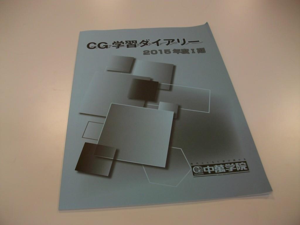 □■ CG学習ダイアリー ■□ 4月からスタートしたCG学習ダイアリー! しっかり予定をたてて、たくさん勉強しよう♪