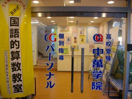 □■ 富岡スクールの入り口 ■□ CGパーソナルと入り口が一緒になります。 教室は2階です。