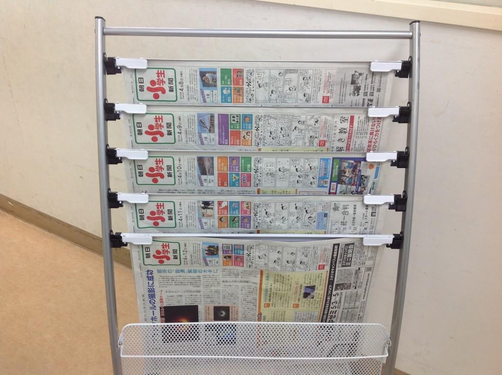 「朝日小学生新聞」を設置しています。休み時間や待ち時間に読んでいる生徒がたくさんいます。ご自由にご覧ください。