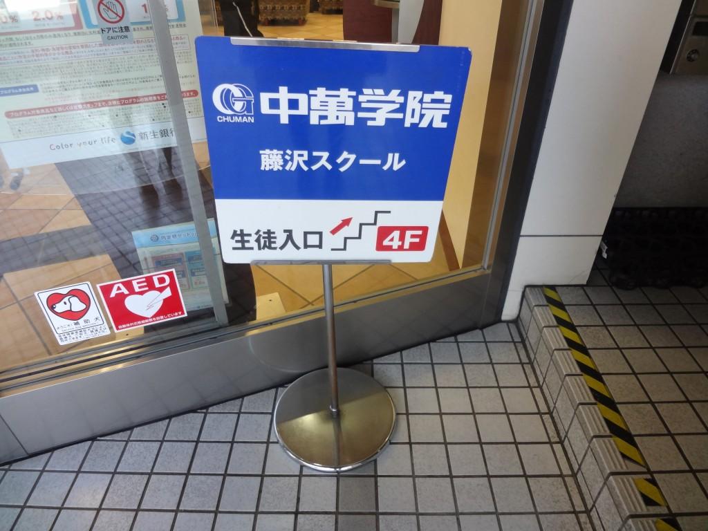 ~生徒専用入り口~   藤沢スクールでは生徒用入り口、階段がございます。 中萬学院の生徒専用なので安心してお通いいただけます。