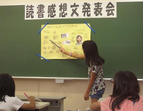 ~読書感想文発表会~ 国語の授業の一環として読書感想文があります。 本を読み込む力 感想を書く力 模造紙にまとめる力 人前で発表する表現力 これら一連の流れを指導していきます。 生徒たちの力作はスクールに掲示してありますので、是非見に来てください!