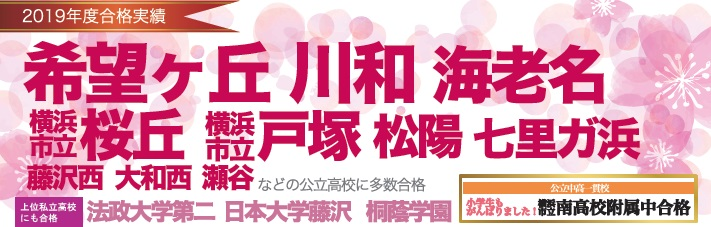 CG中萬学院二俣川スクール合格実績