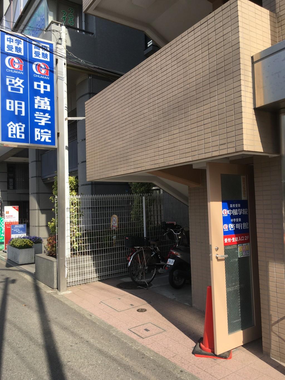 ①教室の入り口です。 ビルを入って2Fがスクールです。