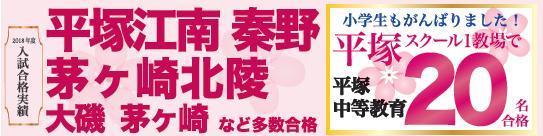 中萬学院平塚スクール 高校入試合格実績