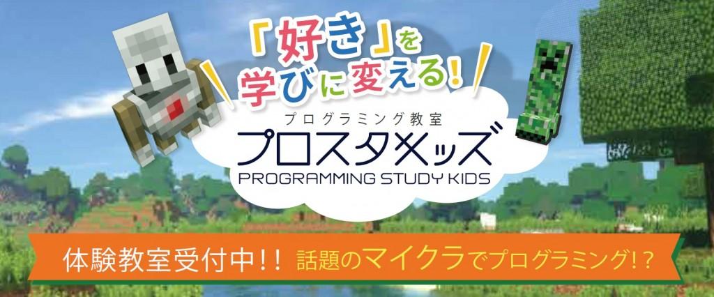 CG中萬学院 川崎東口スクール プログラミング教室 プロスタキッズ 新規開校