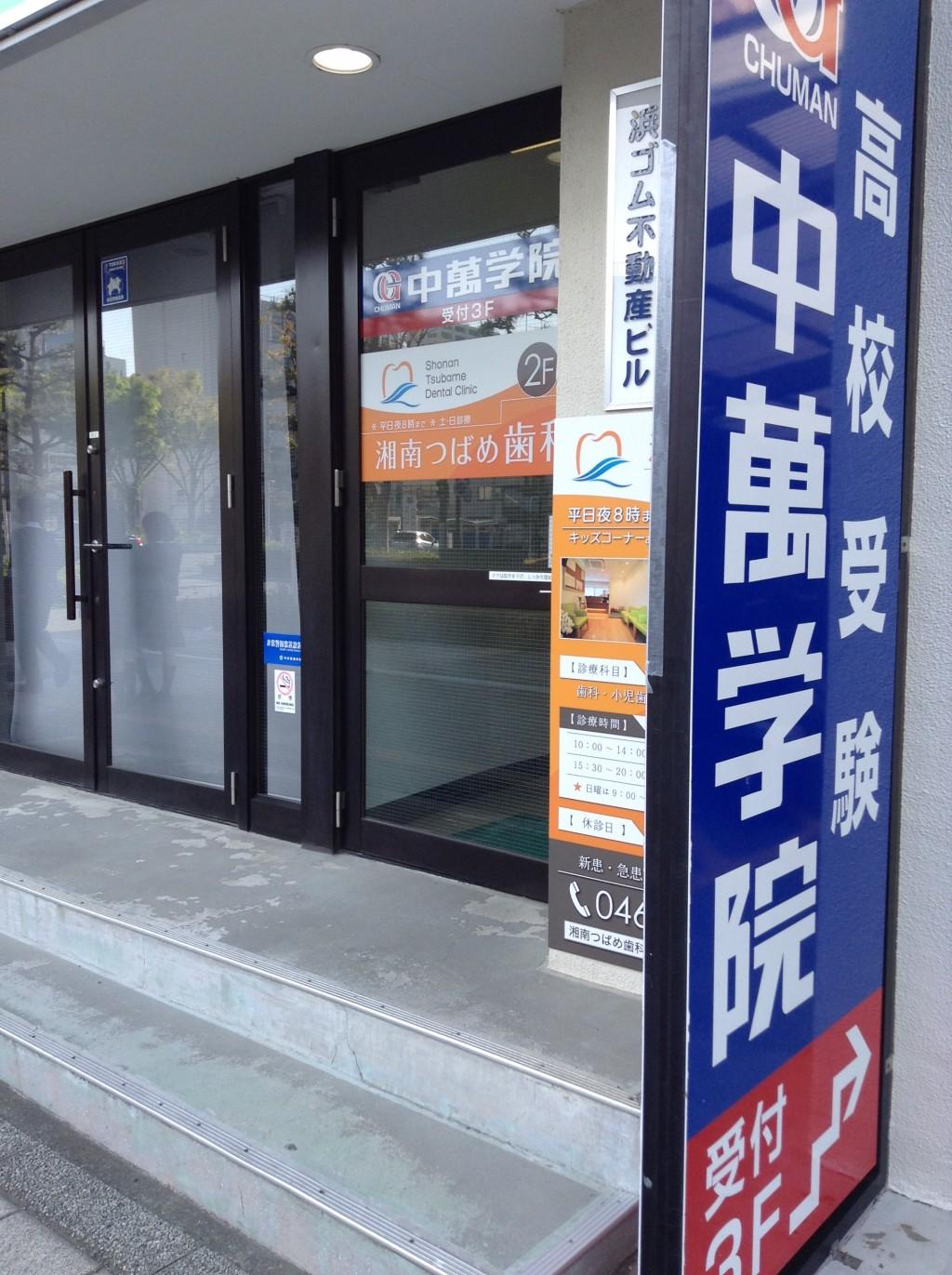 ◆ビル入り口◆ 平塚駅南口ロータリーを出て、大きな通りの左側。浜ゴム不動産ビルの中にスクールはあります。
