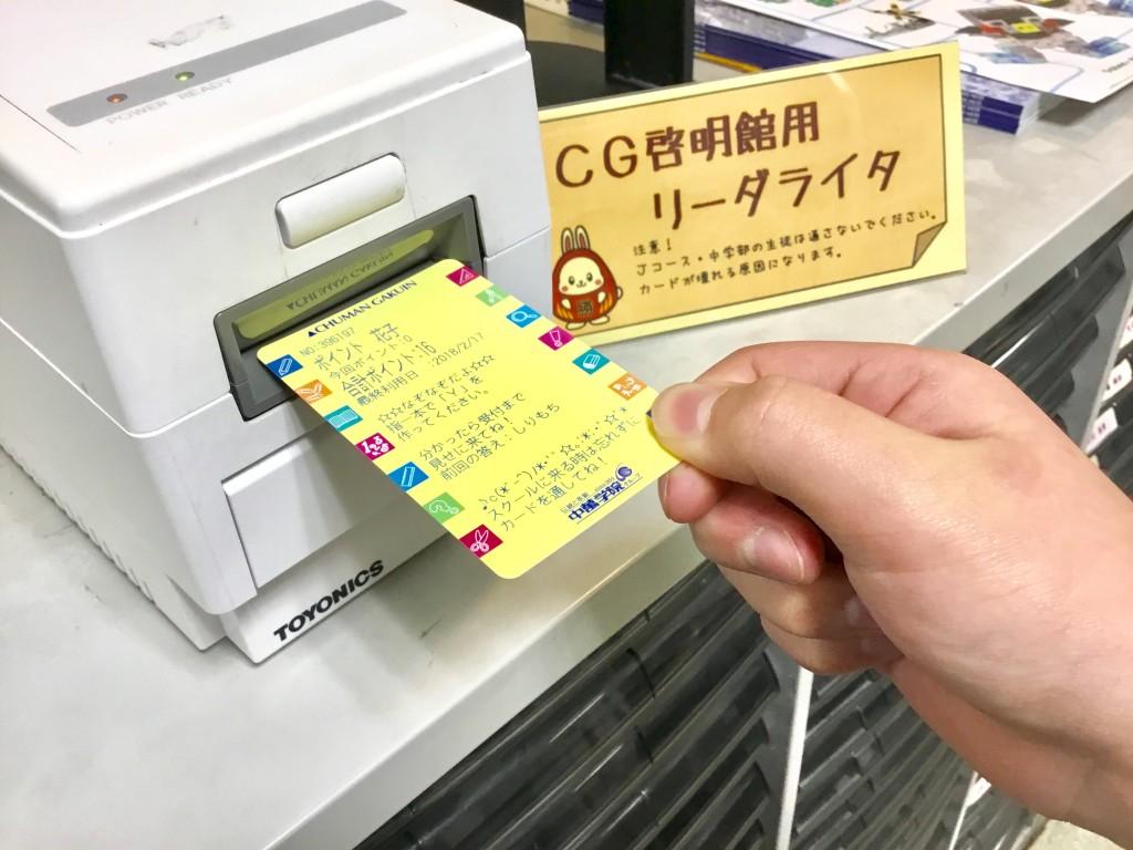 「ポイントカードシステム」お子さま専用のポイントカードです!保護者の方に登下校を通知するメール通知システムもご利用いただけます。