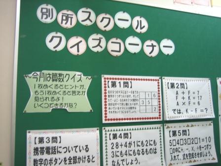 別所スクール | CG中萬学院 ... : 漢字クイズ 小学生 : クイズ