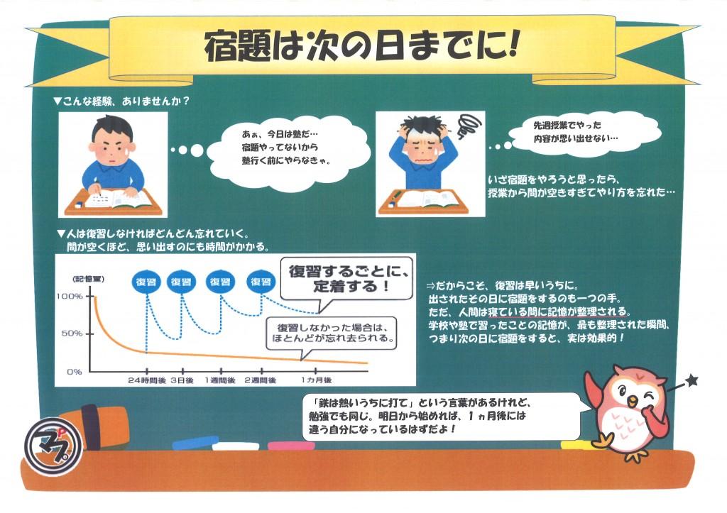 三浦海岸スクールで大事にしていることは、習ったことの「復習」を習慣づけること。初めて塾で習ったことを宿題や学校での勉強を通じて「知識の定着→実力育成」を図っています。