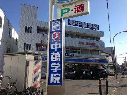 京急三浦海岸駅徒歩1分。受付は、ローソンの3階にあります。