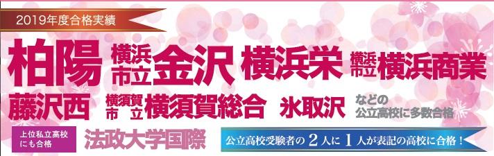 柏陽 市立金沢 氷取沢 横浜立野 塾 洋光台 高校受験