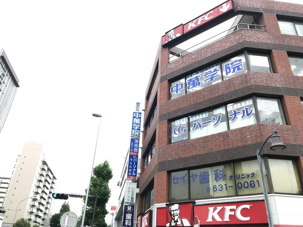 スクールは、JR根岸線洋光台駅 から徒歩2分。鈴木ビルの3階、4階にあります。