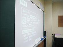 電子黒板を使って授業をすることも!? 理科の実験や、世界のさまざまな地形を実際の映像を見ながら勉強することができます!
