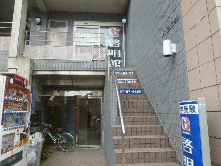 茅ヶ崎駅北口より徒歩2分。横断歩道を渡らずに駅からいらしていただけます。美容院の上二階にございます。