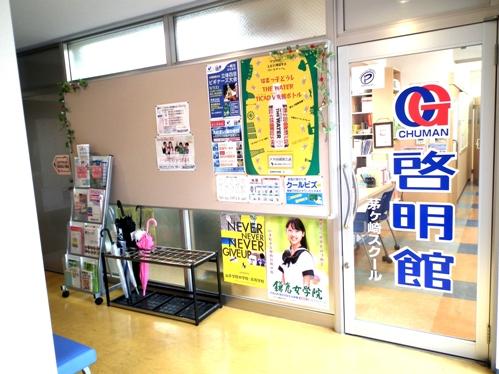 茅ヶ崎スクールは、とてもアットホームなスクールです。  ぜひ一度無料体験にいらしてください♪